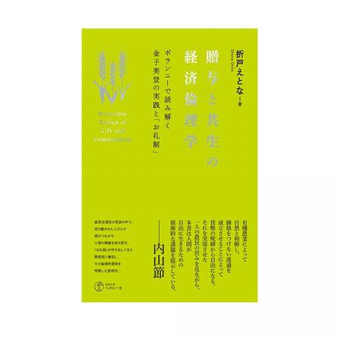 『贈与と共生の経済倫理学』の書評が、6月23日の日本農業新聞に掲載されました。