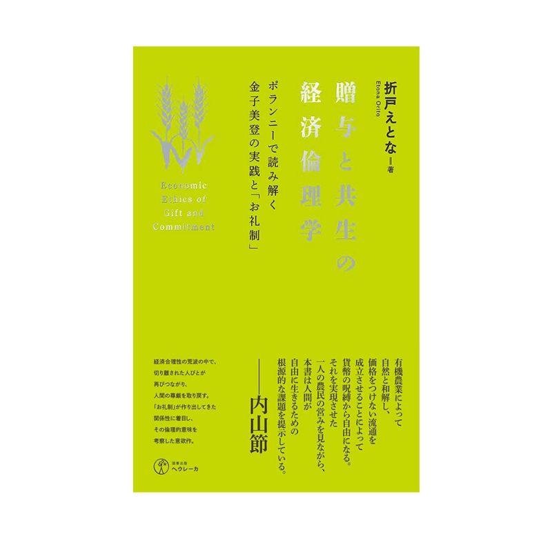 折戸えとな著『贈与と共生の経済倫理学』の書評が各地方紙(共同通信配信)と『週刊東洋経済』に掲載されました。