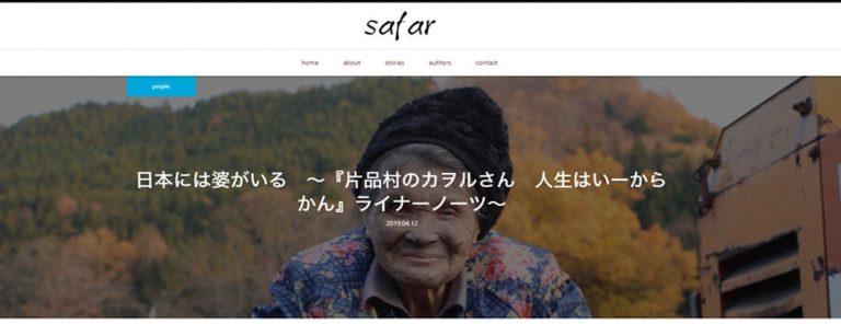 4月25日刊行『片品村のカヲルさん 人生はいーからかん』がWEBマガジン『safar』に紹介されました。