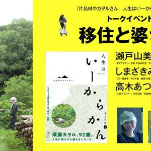 5月24日、神保町・農業書センターで『片品村のカヲルさん 人生はいーからかん』刊行記念トークイベントを開催します