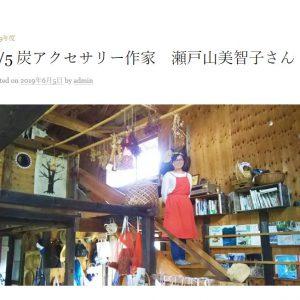 FM GUNMAのサイト で『片品村のカヲルさん 人生はいーからかん』の瀬戸山美智子さんが登場