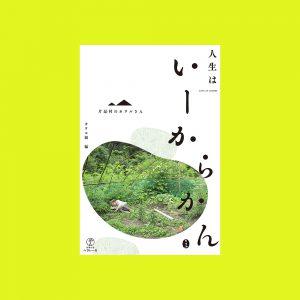 『片品村のカヲルさん 人生はいーからかん』が6月24日の東京新聞朝刊に紹介されました