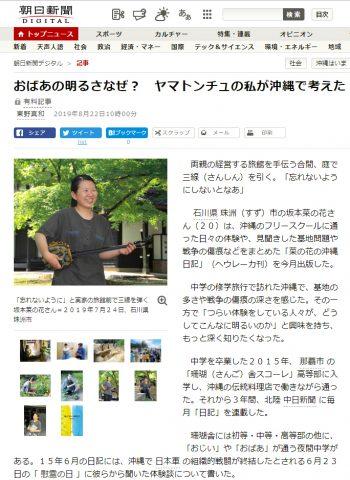 8月22日、朝日新聞デジタルで『菜の花の沖縄日記』と著者の坂本菜の花さんが紹介されました