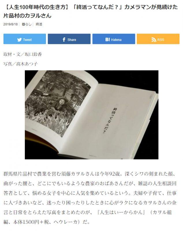 サライ.jpで、『片品村のカヲルさん 人生はいーからかん』の編者、高木あつ子さんのインタビューが掲載されました
