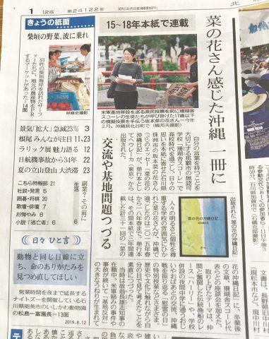 『菜の花の沖縄日記』が北陸中日新聞に紹介されました