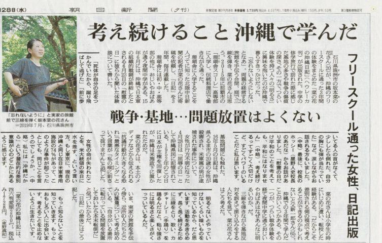 8月28日朝日新聞夕刊に『菜の花の沖縄日記』が紹介されました。
