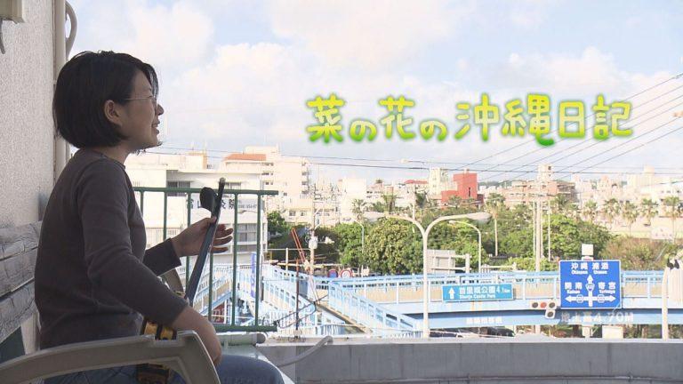9月10日(火曜日)、金沢市で『菜の花の沖縄日記』出版記念イベントを開催します。