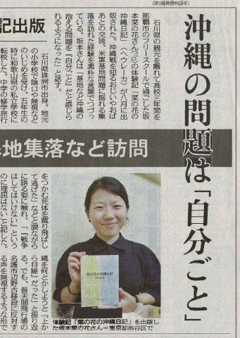 9月14日の中日新聞、9月19日の沖縄タイムスに、『菜の花の沖縄日記』の坂本菜の花さんが紹介されました。