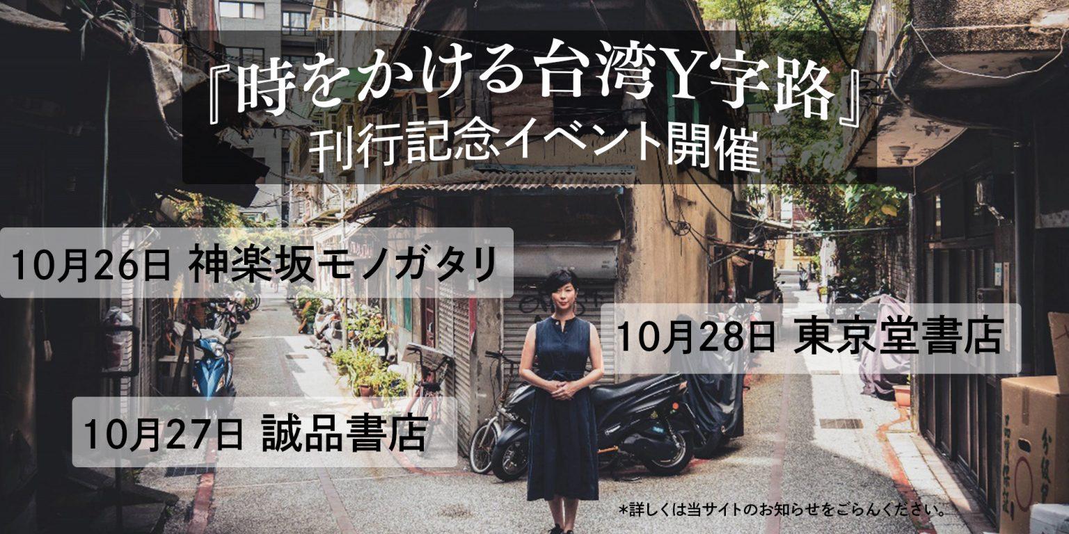 『時をかける台湾Y字路』刊行記念イベントお知らせ