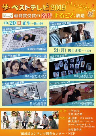 10月20日(日)、NHKBSプレミアで、ドキュメンタリー「菜の花の沖縄日記」が放送されます。