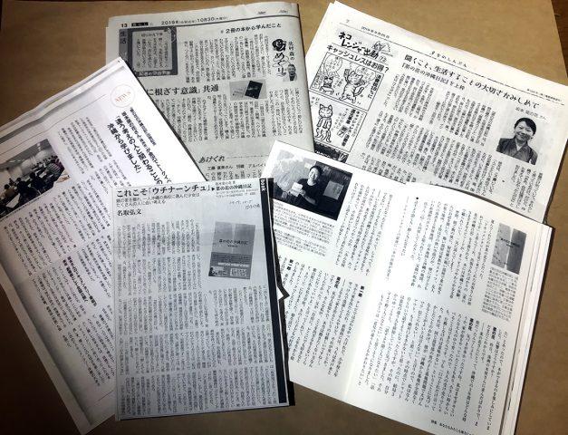 『菜の花の沖縄日記』と著者の坂本菜の花さんがさまざまな媒体で紹介されました