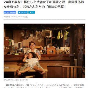 『片品村のカヲルさん 人生はいーからかん』の著者、瀬戸山美智子さんとカヲルさんがAERA.dotで取り上げられました。