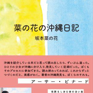 『菜の花の沖縄日記』、重版(2刷)のお知らせ