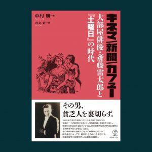 12月の新刊『キネマ/新聞/カフェー――大部屋俳優・斎藤雷太郎と「土曜日」の時代』の情報をアップしました。