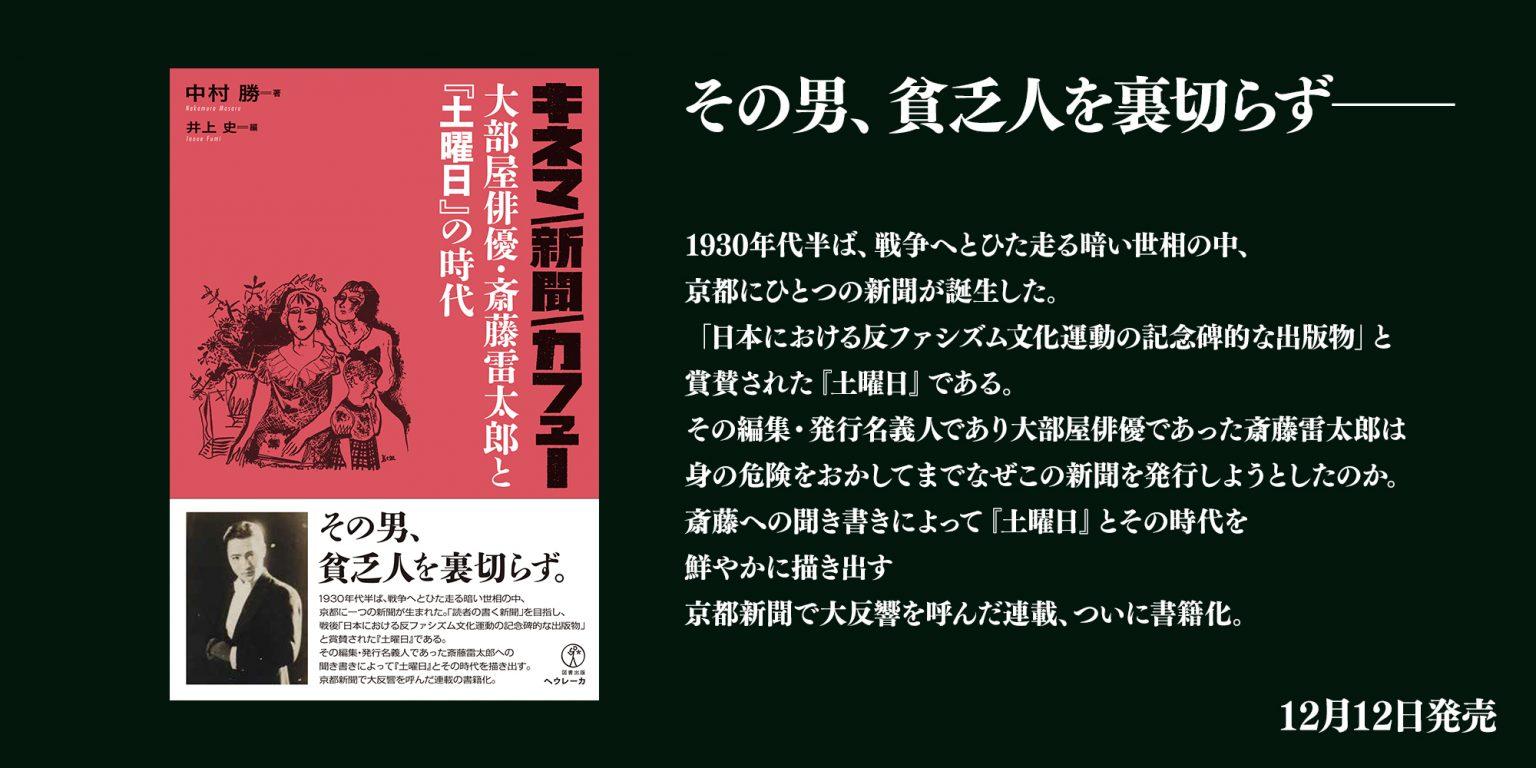 キネマ/新聞/カフェー 大部屋俳優・斎藤雷太郎と『土曜日』の時代