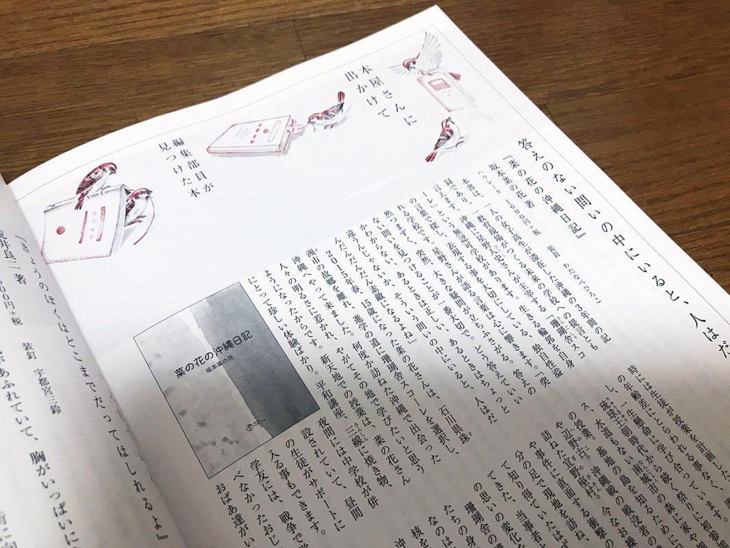 『菜の花の沖縄日記』が『暮しの手帖』第3号で紹介されました。