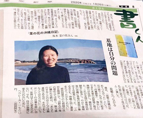 『菜の花の沖縄日記』の坂本菜の花さんが東京新聞/中日新聞で紹介されました