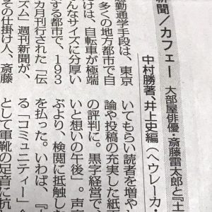 『キネマ/新聞/カフェー 大部屋俳優・斎藤雷太郎と『土曜日』の時代』が、毎日新聞(2020年2月9日)の書評欄で紹介されました。