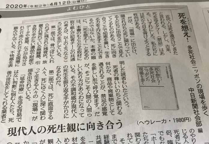 『死を想え!多死社会ニッポンの現場を歩く』が東京新聞・中日新聞の読書欄で紹介されました