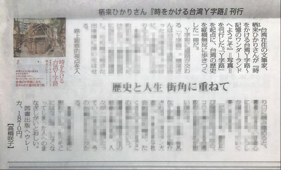 4月27日、毎日新聞夕刊で『時をかける台湾Y字路』が紹介されました