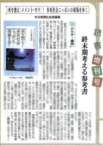 『死を想え!多死社会ニッポンの現場を歩く』が時事通信配信の書評で取り上げられました