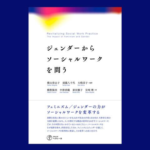 『ジェンダーからソーシャルワークを問う』出版記念合評会のお知らせ