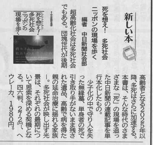 北海道新聞で『死を想え!多死社会ニッポンの現場を歩く』が紹介されました