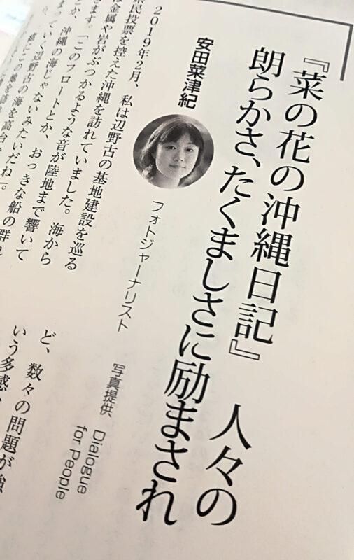 『女性のひろば』7月号で『菜の花の沖縄日記』が紹介されました