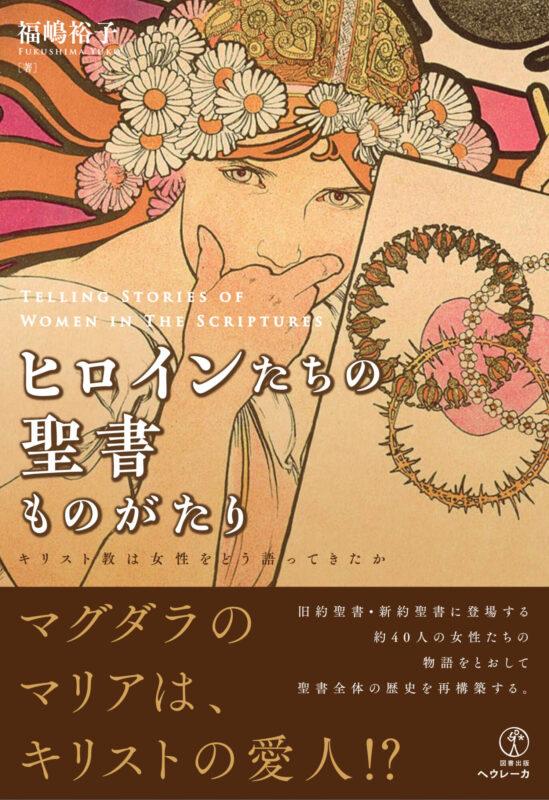 【新刊のご案内】10月7日、福嶋裕子著『ヒロインたちの聖書ものがたり――キリスト教は女性をどう語ってきたか』を刊行します。