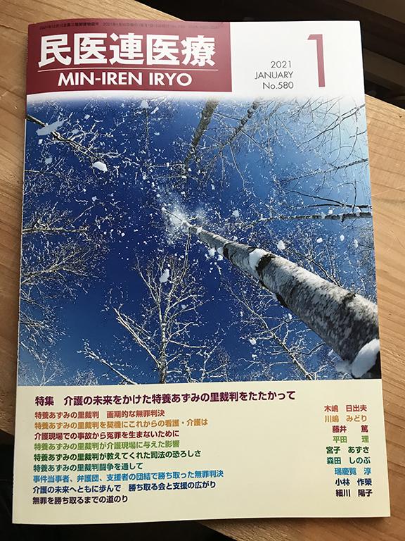 『菜の花の沖縄日記』が『民医連医療』で紹介されました。