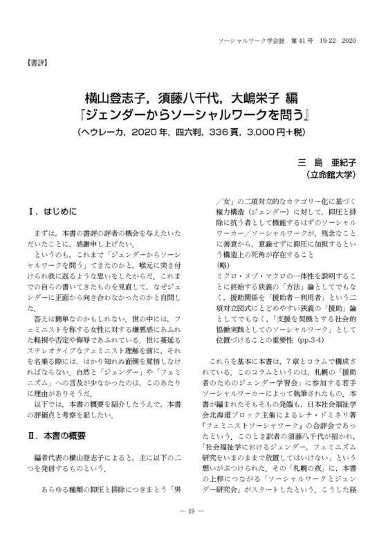 『ジェンダーからソーシャルワークを問う』の書評が『日本ソーシャルワーク学会誌』に掲載されました